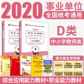2020版省(市、县)事业单位公开招聘工作人员录用考试专用教材综合应用能力+职业能力倾向测验·D类教材2本