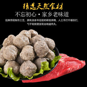 金育田牛肉丸300g+牛筋丸300g+香菇贡丸300g+黄金鱼蛋300g+墨鱼丸300g+鲜虾丸300g