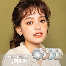 SUPER NATE素娜 仙羽系列(日抛型)