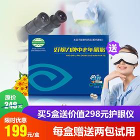 [优选] 好视力中老年眼贴 草本植物萃取 绿色更健康 荣获国家专利 专注中老年人眼部健康 36贴/盒