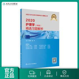 2020护理学(中级) 精选习题解析
