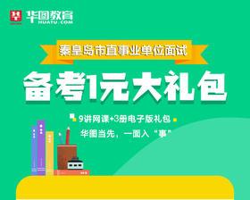 2019秦皇岛市直事业单位面试备考1元大礼包(无实体邮寄)