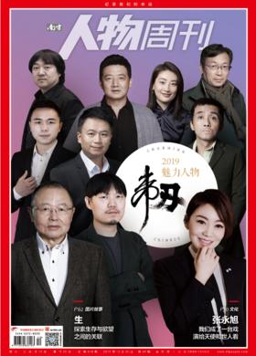 南方人物周刊2019年第40期魅力人物