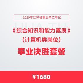 2020年江苏省事业单位考试《综合知识和能力素质》(计算机类岗位)事业决胜套餐