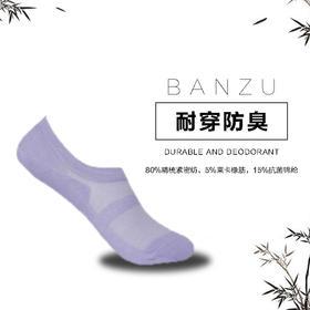 抗菌防臭精品女式隐形棉袜黑、白、灰、粉、紫、天蓝 6双混色装(棉知足)