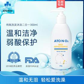 【宝宝洗浴二合一】ATONO2爱多氧丨洗发沐浴露二合一300g儿童保湿洗护沐浴乳韩国