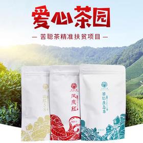 【扶贫助农】云南爱心扶贫茶50g