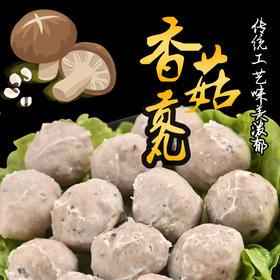 金育田手打牛肉丸300g+香菇贡丸300g