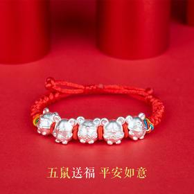 千年珠宝 五福鼠转运珠红绳手链
