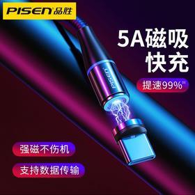 Type-C 5A超级快充 磁吸式数据线充电线 华为手机快充