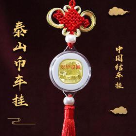 中国结挂件 配可调节垫圈适用于各种不同规格的纪念币