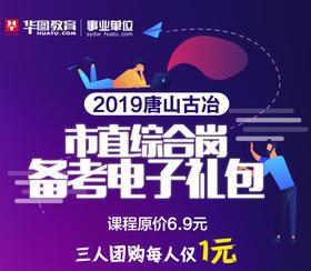 2019唐山古冶市直综合岗备考电子礼包
