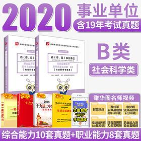 2020版省(市、县)事业单位公开招聘工作人员录用考试专用教材综合应用能力+职业能力倾向测验·B类 历年2本