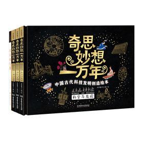 《奇思妙想一万年》全4册 中国古代科技发明创造绘本