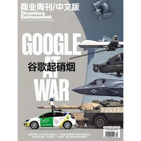 《商业周刊中文版》 2019年12月第24期