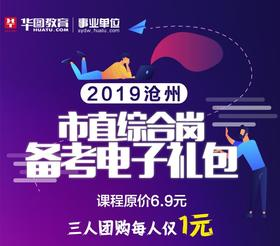 2019沧州市直综合岗备考电子礼包