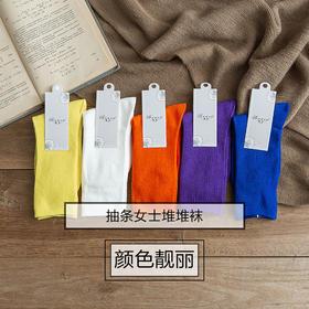 双针亮色堆堆袜 紫色、橘色、 亮黄、宝蓝、白色  5双混色装(棉知足)