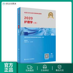 2020全国卫生专业技术资格考试指导 护理学(师)