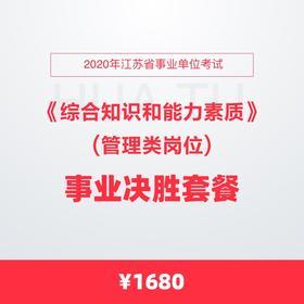 2020年江苏省事业单位考试《综合知识和能力素质》(管理类岗位)事业决胜套餐
