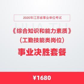 2020年江苏省事业单位考试《综合知识和能力素质》(工勤技能类类岗位)事业决胜套餐