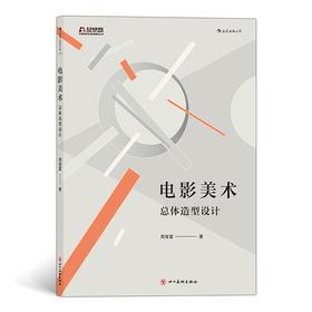 电影美术:总体造型设计        北京电影学院美术学院指定教材  用总体造型思维打造电影感