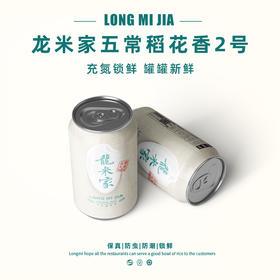龙米稻花香双罐装丨280g*2罐/箱丨孩子王积分商城专享