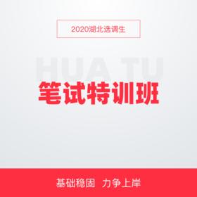 2020年湖北选调生笔试特训班《综合知识+行测+申论》