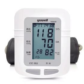 【包邮】鱼跃电子血压计YE660D 测量血压仪家用语音 上臂式全自动测压仪器