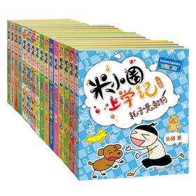 现货  米小圈上学记 (一套4册)一二三四年级 脑筋急转弯 漫画成语  姜小牙上学记等