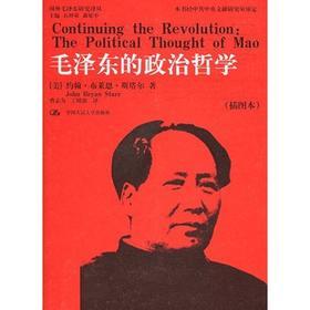毛泽东的政治哲学(插图本)(国外毛泽东研究译丛)
