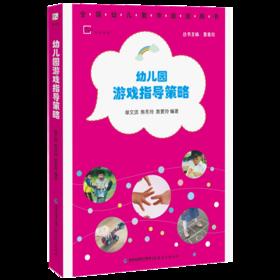 现货正版 幼儿园游戏指导策略 儿童开展游戏活动的组织方法 角色结构表演分类分龄指导案例 分析幼教机构游戏开展指导书