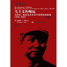 毛主义的崛起:毛泽东、陈伯达及其对中国理论的探索(1935-1945)(典藏本)(国外毛泽东研究译丛)