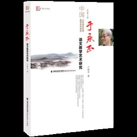 现货正版 于永正语文教学艺术研究 中国小于永飞语文教学艺术研究