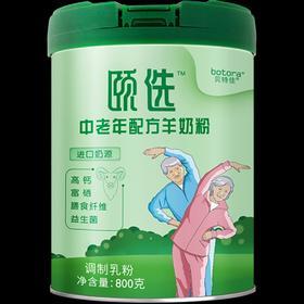 【贝特佳 好礼送】贝特佳官方中老年配方羊奶粉800g*2 罐礼盒装 适合30-100岁