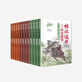 《林汉达讲中国历史故事》| 国宝级大师之作,几代中国人的启蒙读物