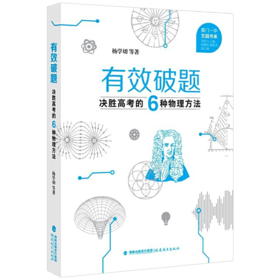 现货正版 有效破题 决胜高考的6种物理方法 高中突破物理解题方法教师教学书籍六种高一二三年级厦门一中文园书系