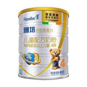 【铂优】雅培Abbott 铂优恩美力 幼儿配方奶粉4段(36个月以上) 900g/罐(爱尔兰原装进口)