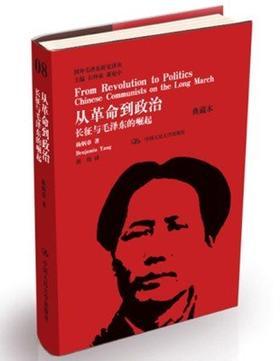 从革命到政治:长征与毛泽东的崛起(典藏本)(国外毛泽东研究译丛)