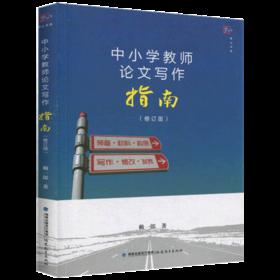 现货正版 中小学教师论文写作指南 赖一郎 中小学教师论文写作方法