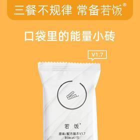 若饭固体版V1.7盒装 x 16包