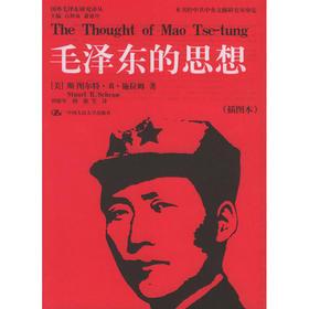毛泽东的思想(插图本)(国外毛泽东研究译丛)