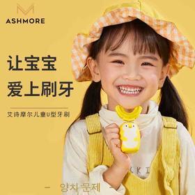 【让宝宝爱上刷牙的神器 送1支牙膏】艾诗摩尔儿童口含式电动牙刷 智能语音 日本进口刷头 声波U型刷牙神器