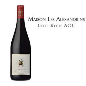 亚历士赞歌酒庄罗第丘红葡萄酒, 罗第丘AOC 法国 Maison Les Alexandrins, Cote-Rotie AOC France
