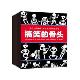 搞笑的骨头(全9册)