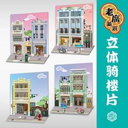 【感受广州风情:3D立体骑楼】立体造型的骑楼模型,DIY感受广州特色建筑。