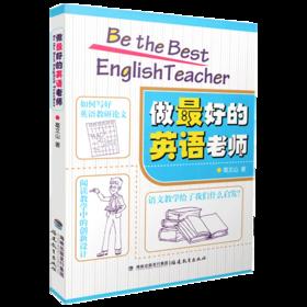 现货正版 做zui好的英语老师 如何教好英语 英语教师用书 英语教学 中小学 英语课 教学研究 教育