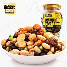 【特价39.8】原价52.8元 原果仁580g 多种坚果五谷混合 超大一罐