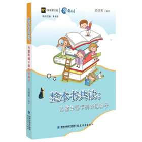 现货正版 整本书共读为童年播下美妙的种子 30本基础阅书籍指导设计 中国小学生基础阅读书目 小学语文教师教参