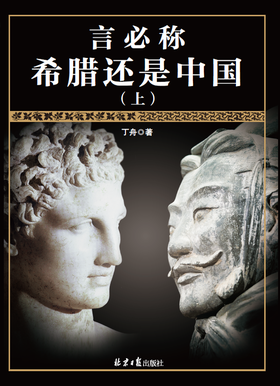 《言必称希腊还是中国》(上、下全两册) 一部人类文明的史诗