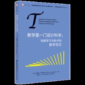 正版现货 教学是一门设计科学构建学习与技术的教学范式